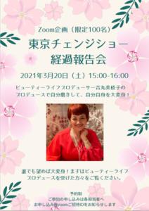Tokyo change show(S)