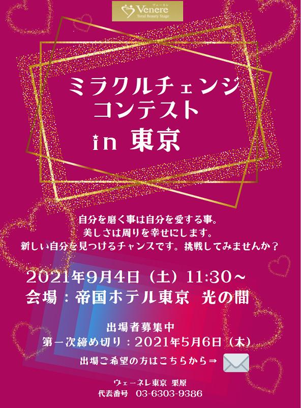 ミラクルチェンジ・コンテストin 東京のチラシ