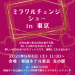 Miracle change show in tokyo