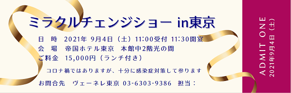 ミラクルチェンジショーin 東京チケット